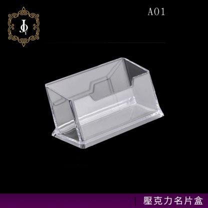 單層壓克力名片盒名片架