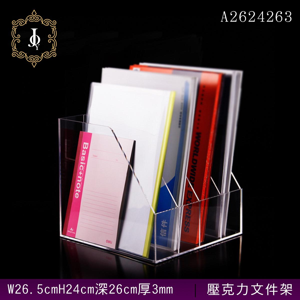 A2624263壓克力文件架文件櫃