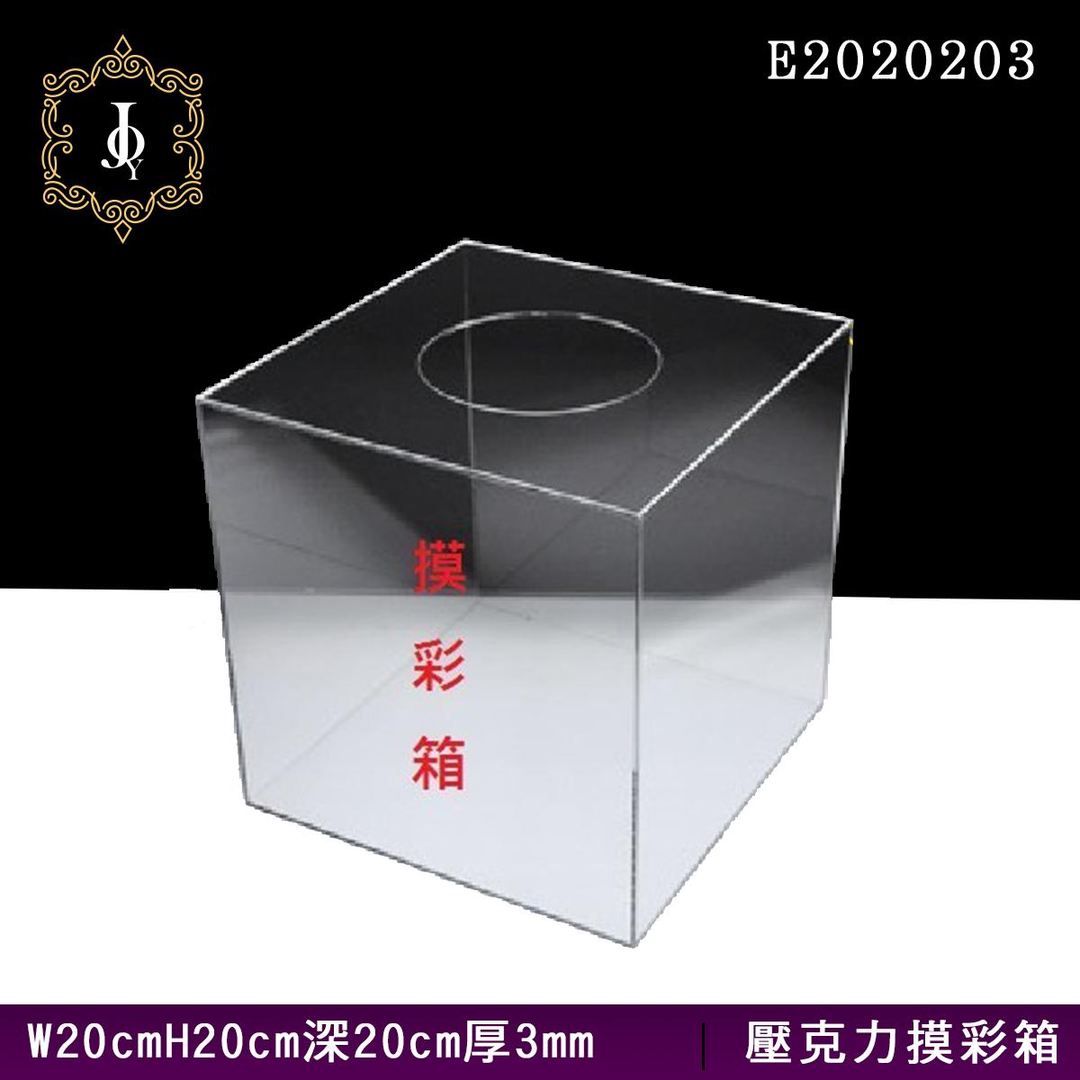 透明壓克力摸彩箱單面貼紅色割字摸彩箱