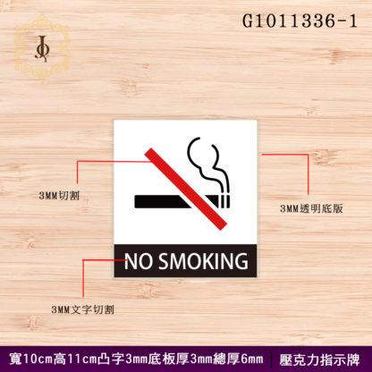 質感雙層壓克力白底+割字/割型NOSMOKING禁止吸菸指示牌