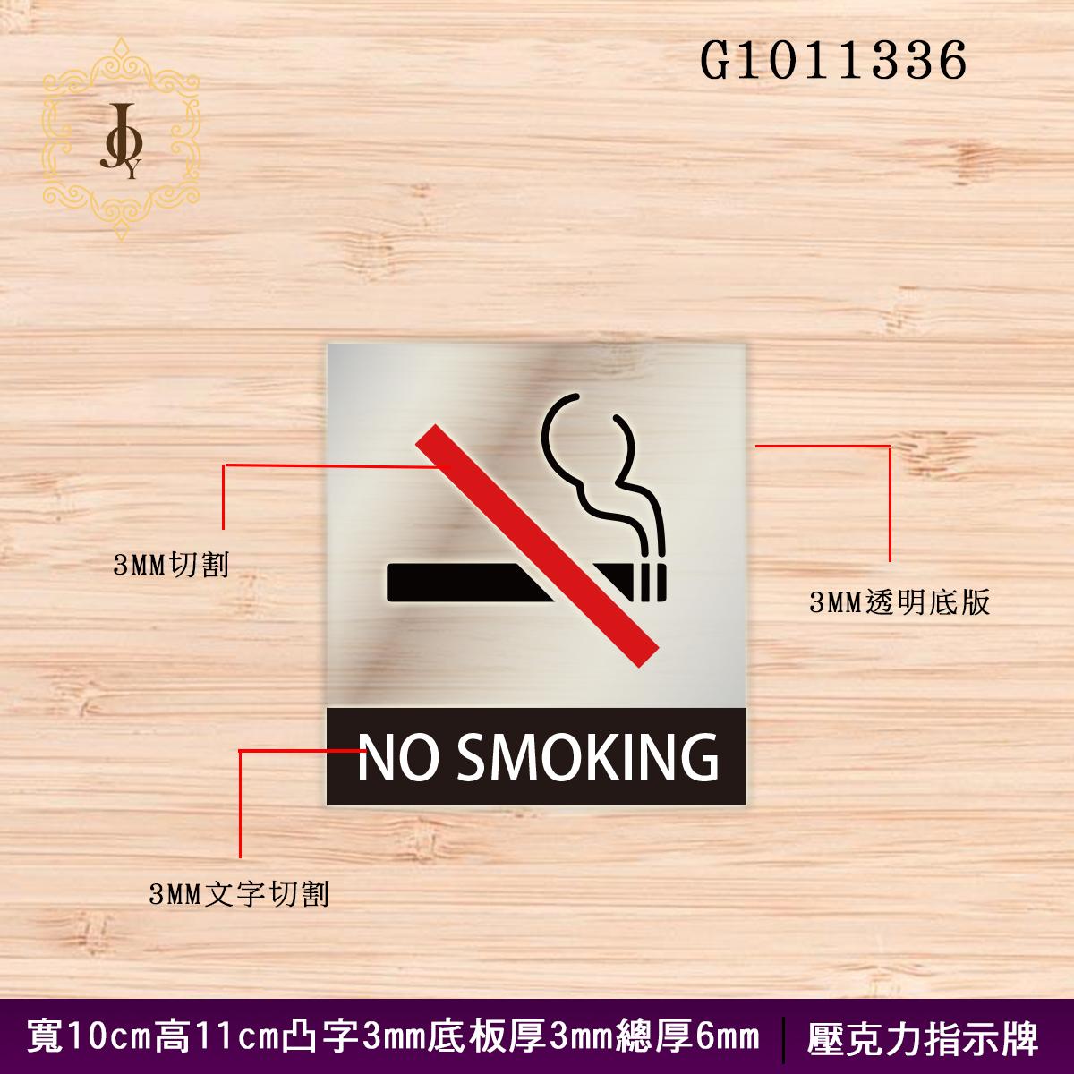質感雙層壓克力透明底+割字/割型NOSMOKING禁止吸菸指示牌