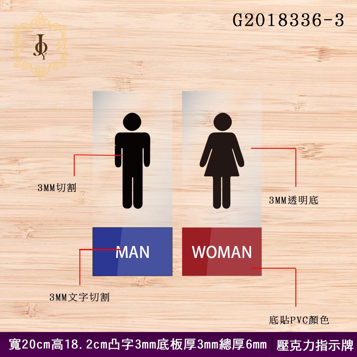 質感透明底壓克力+割字/割型男女指示牌一對
