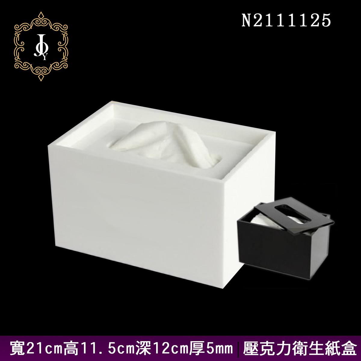 純色客製化壓克力衛生紙盒