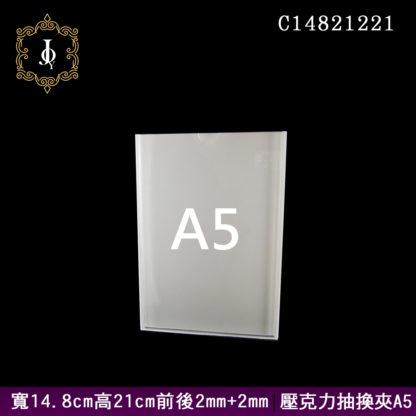 壓克力插夾抽換夾A5直式