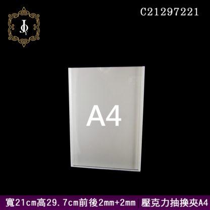 壓克力抽夾-A4直式