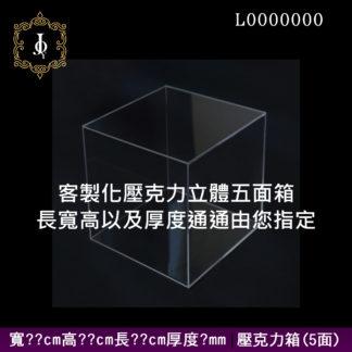 展示盒/公仔盒/鞋盒