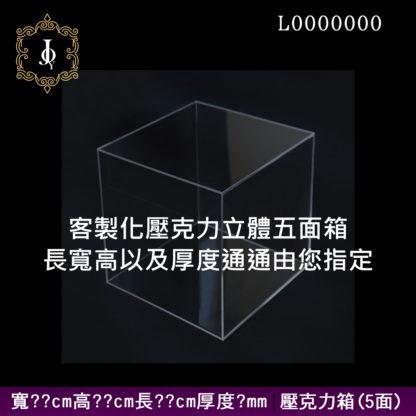 壓克力立體箱客製化尺寸
