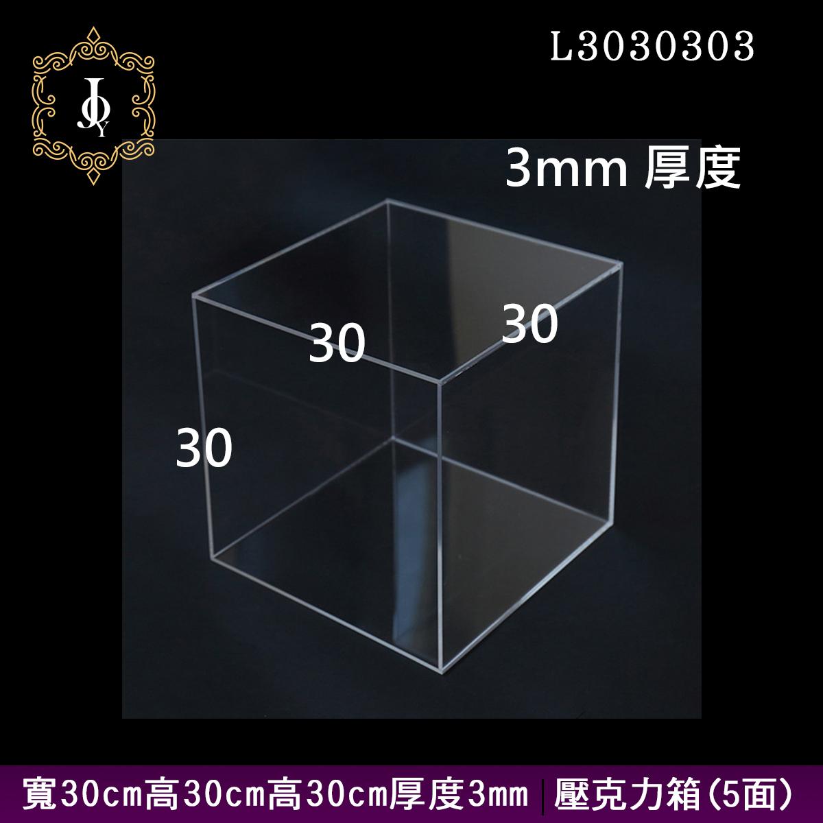 30x30x30cm3mm展示箱