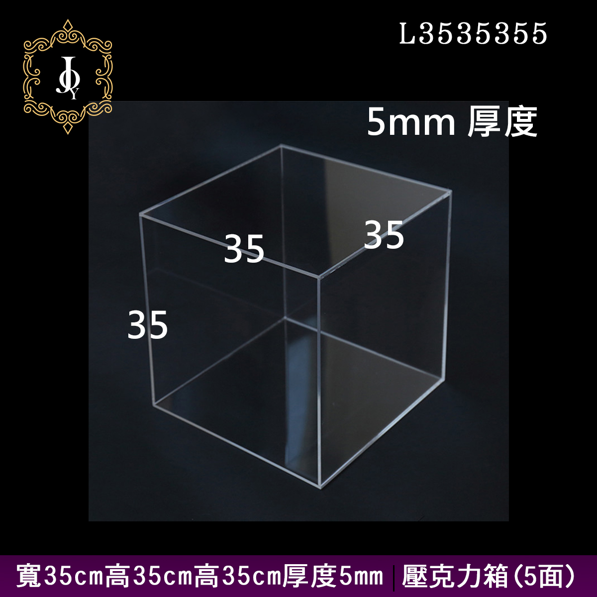 35x35x35cm5mm展示箱
