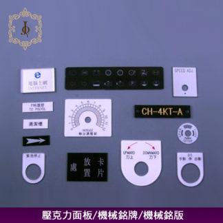 壓克力面板/壓克力控制面板/壓克力機械面板