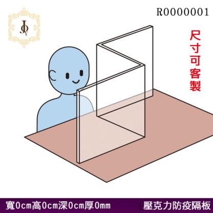 遠離病毒防疫防傳染專用檔板桌上型屏風Z字型壓克力隔板可客製化